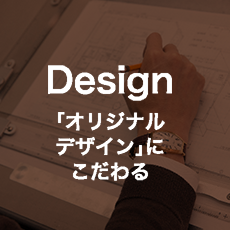 「オリジナルデザイン」にこだわる