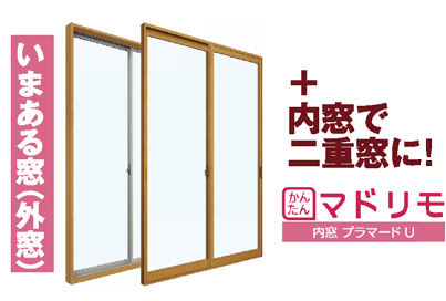 寒さ暑さのお悩みは内窓リフォームで解消