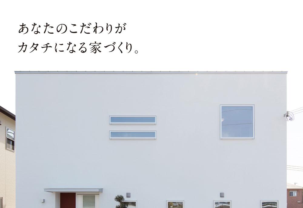 三幸建設の家づくり